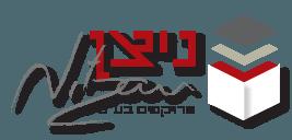 ניצן פרויקטים לוגו